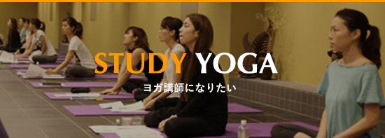 STUDY YOGA:ヨガインストラクターになりたい