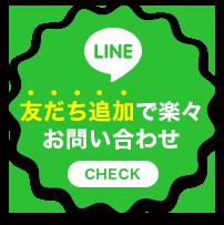 LINEお友達追加で楽々お問い合わせ