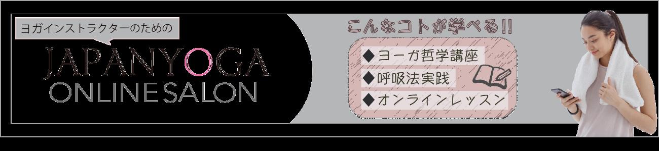 ヨガインストラクターのためのジャパンヨガオンラインサロン