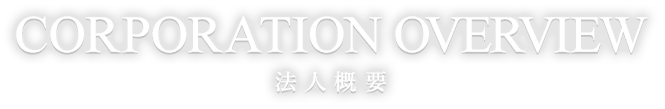 CORPORATION OVERVIEW 法人概要