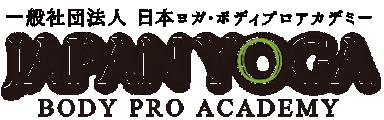 一般社団法人 日本ヨガ・ボディプロアカデミー